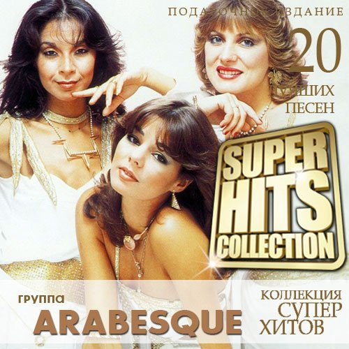 Постер к Arabesque - Super Hits Collection (2015)