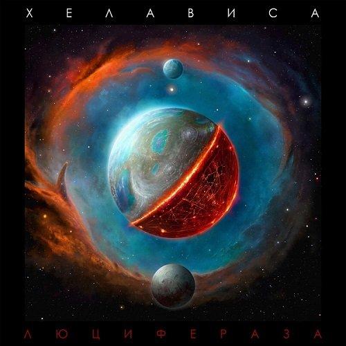 Хелависа - Люцифераза (2018) MP3