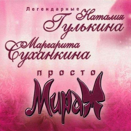 Наталия Гулькина и Маргарита Суханкина - Просто мираж (2005)