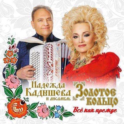 Постер к Надежда Кадышева и ансамбль «Золотое кольцо» - Всё как прежде (2018)