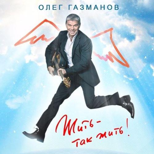 Постер к Олег Газманов - Жить - так жить! (2018)