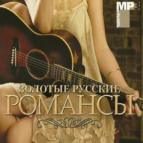 Золотые русские романсы (2018)