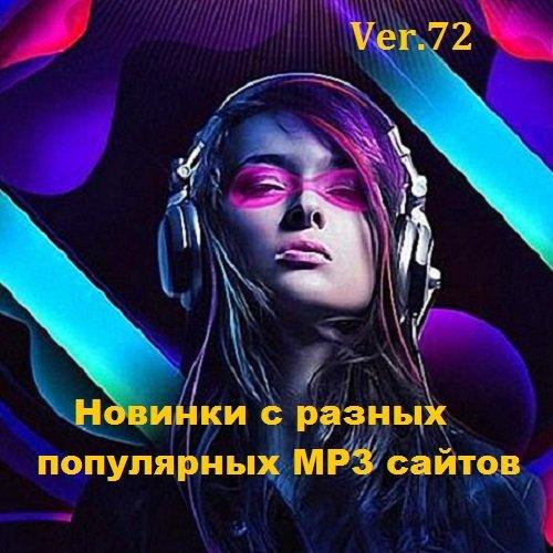 Постер к Новинки с разных популярных MP3 сайтов. Ver.72 (2018)