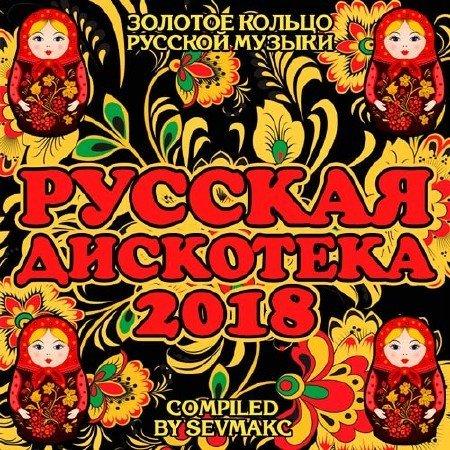Постер к Русская Дискотека (2018)