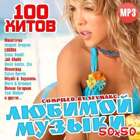 Постер к 100 Хитов Любимой Музыки 50х50 (2018)