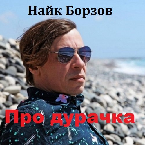 Постер к Найк Борзов - Про дурачка (2018)