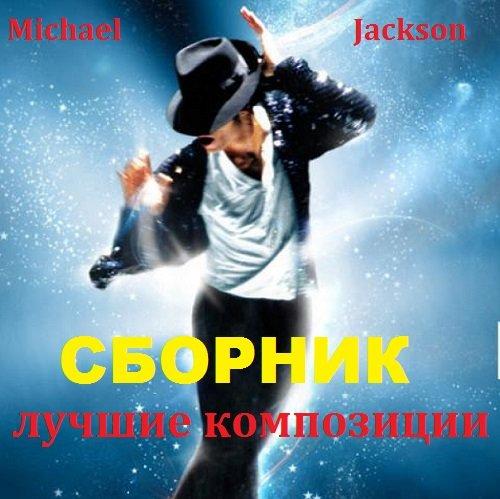 Постер к Michael Jackson - Лучшие композиции (2018)