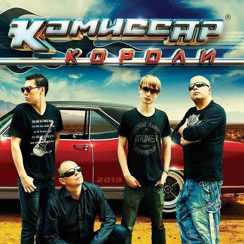 Постер к Комиссар - Короли (2013) MP3