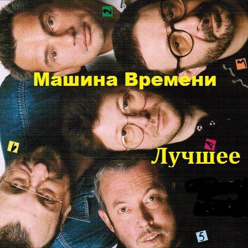 Постер к Машина Времени. Лучшее (2018)