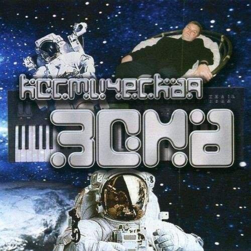 Постер к Борис Рабчевский - Космическая зона (2003)