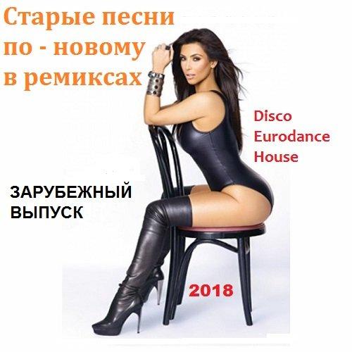 Постер к Старые песни по-новому в ремиксах. Зарубежный (2018)