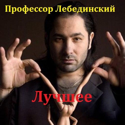 Постер к Профессор Лебединский - Лучшее (2018) MP3