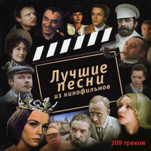 Постер к Лучшие песни из советских кинофильмов (2010)