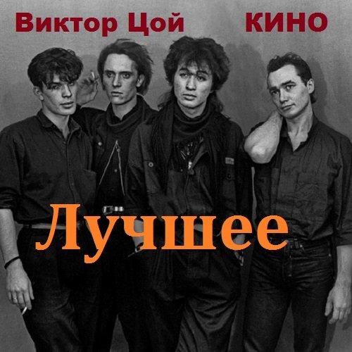 Постер к Виктор цой. Кино - Лучшее (2018)