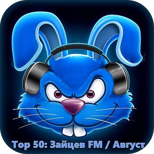 Top 50 Зайцев FM: Август (2018)