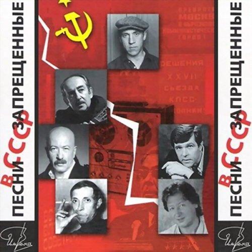 Постер к Песни, запрещенные в СССР