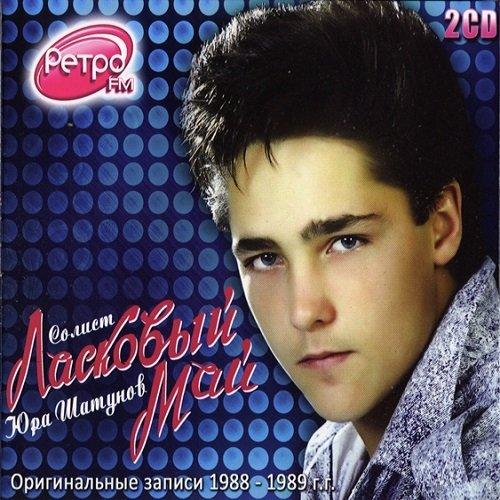 Ласковый Май - Оригинальные записи 1988-1989