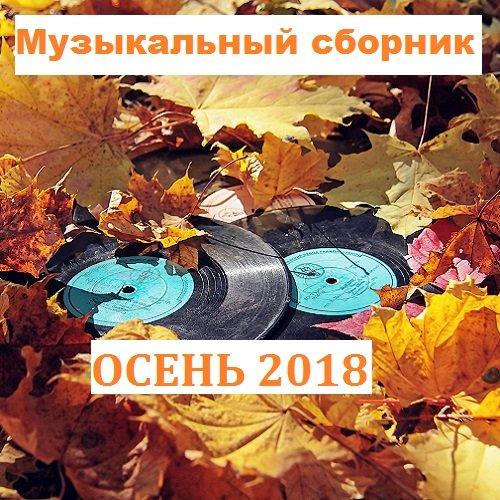Постер к Музыкальный сборник - Осень 2018