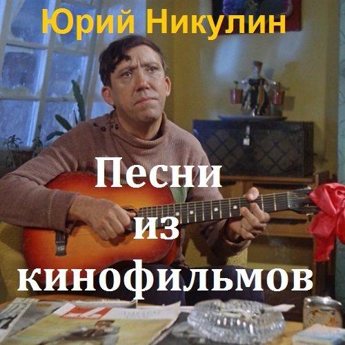 Постер к Юрий Никулин - Песни из кинофильмов (2016)