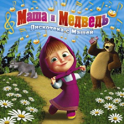 Постер к Маша и медведь. Дискотека с Машей (2010)