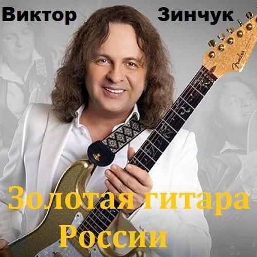 Постер к Виктор Зинчук - Золотая гитара России (2018)