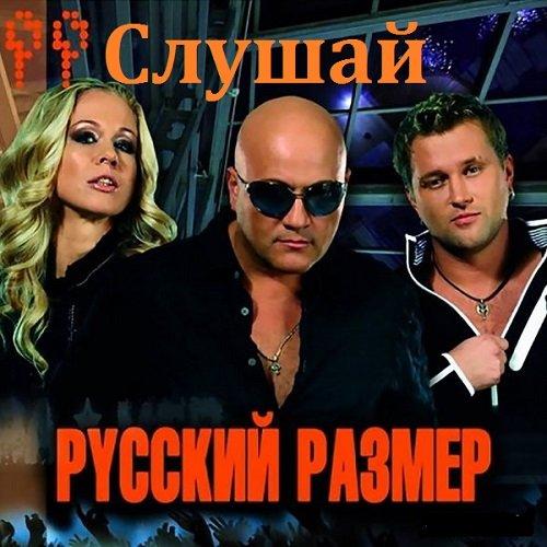 Постер к Русский Размер - Слушай (2010)