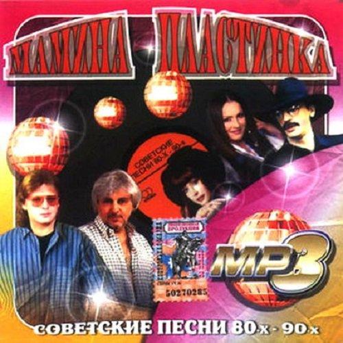 Постер к Мамина пластинка. Советские песни 80-х - 90-х