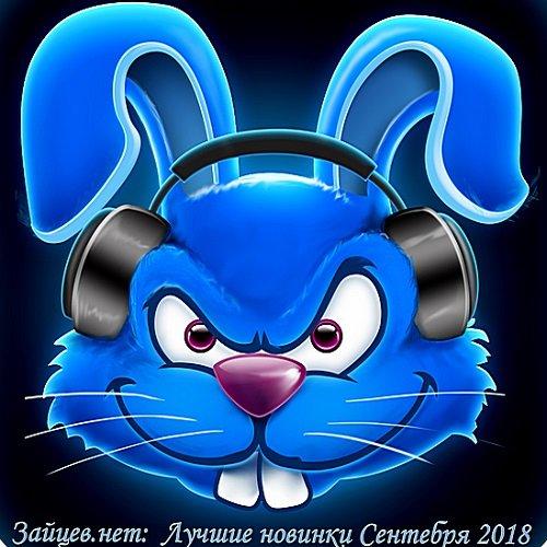 Постер к Зайцев.нет: Лучшие новинки Сентября (2018)