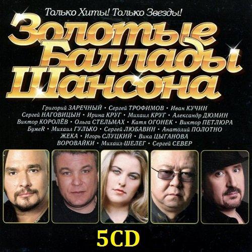 Золотые Баллады Шансона. 5CD (2003)