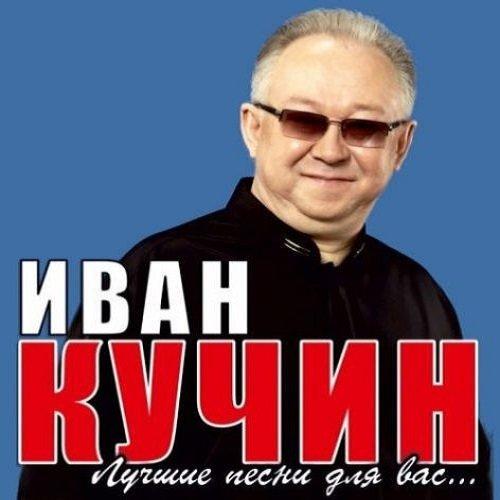 Постер к Иван Кучин - Лучшие песни (2017)