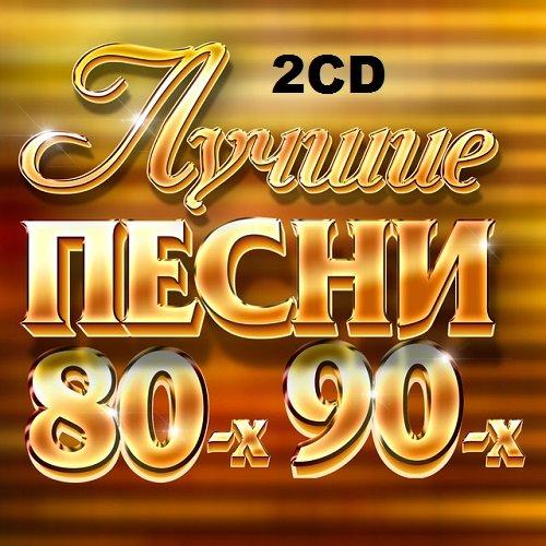 Постер к Лучшие Песни 80-х 90-х. 2CD (2018)