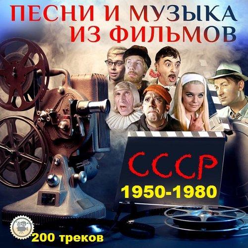 Музыка из фильмов (1950-1980)