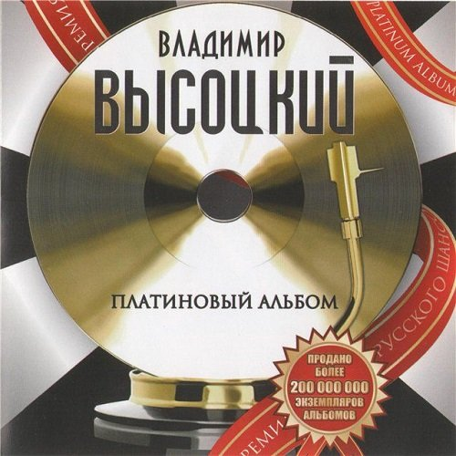 Постер к Владимир Высоцкий - Платиновый альбом (2010)