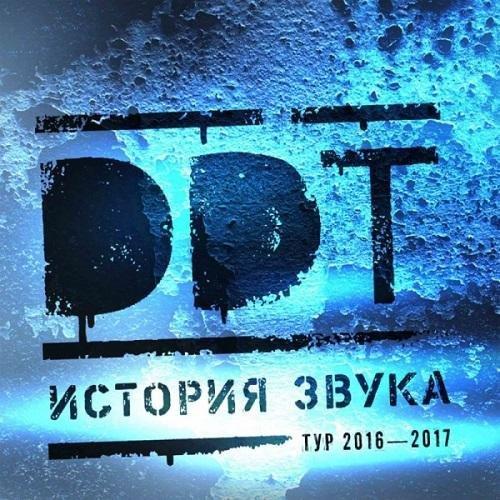 ДДТ - История звука. 3CD (2017)