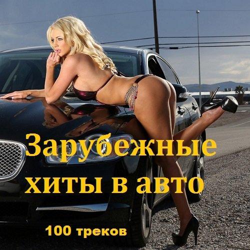 Постер к Зарубежные хиты в авто (2018)