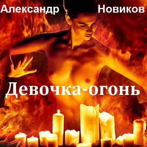 Постер к Александр Новиков - Девочка-огонь (2018)