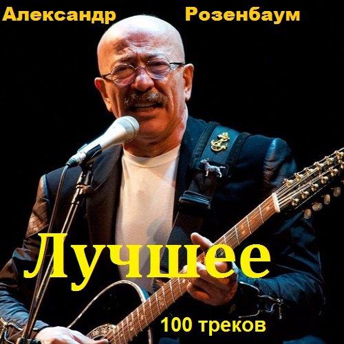 Постер к Александр Розенбаум - Лучшее (2018)