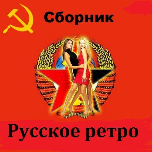 Постер к Сборник - Русское ретро (2018)