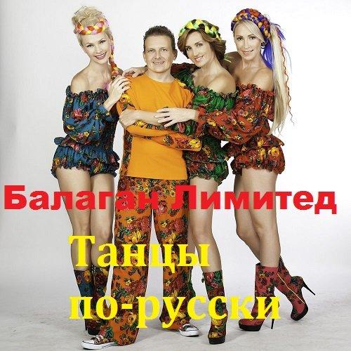 Постер к Балаган Лимитед - Танцы по-русски (2018)