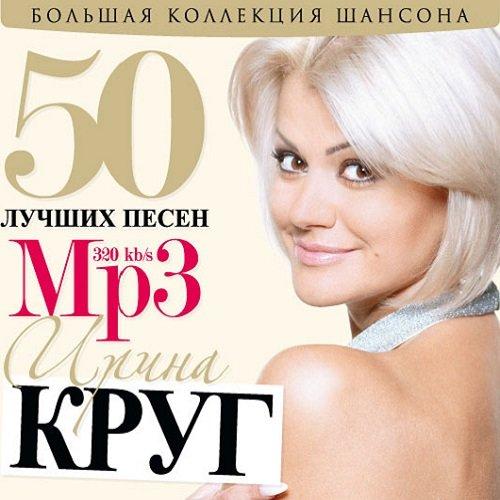 Постер к Ирина Круг - 50 лучших песен (2011)
