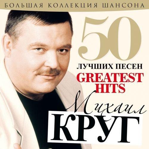 Постер к Михаил Круг - 50 Лучших Песен (2015)