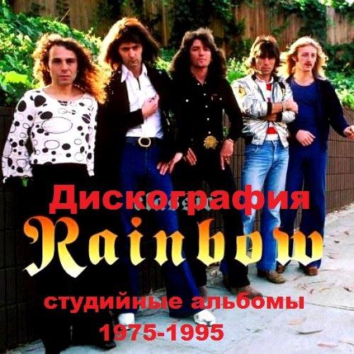 Постер к Rainbow - Дискография (1975-1995)