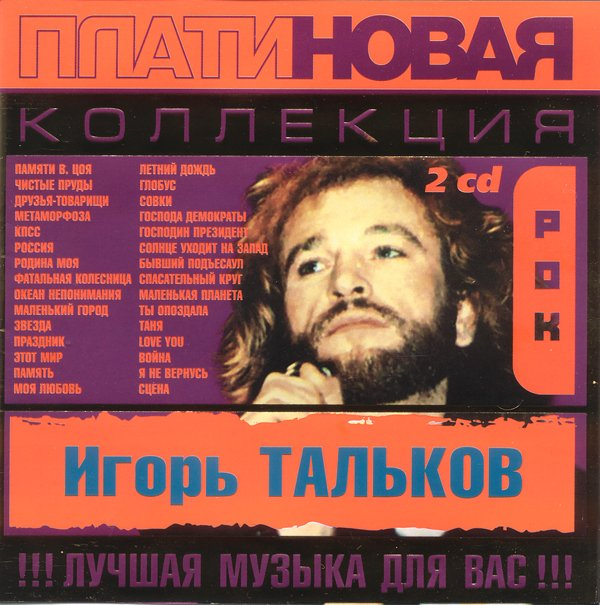 Постер к Игорь Тальков - Платиновая коллекция (2003)