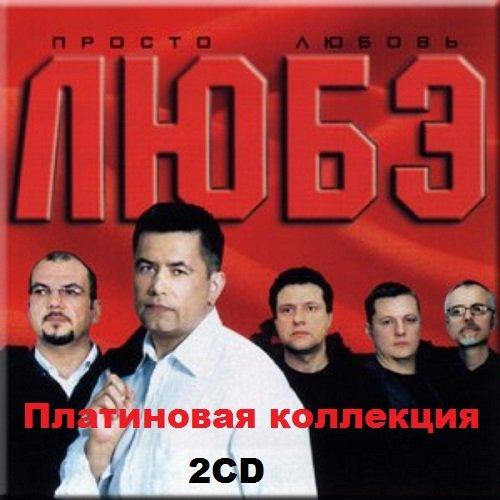 Постер к Любэ - Платиновая коллекция (2002)