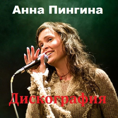 Постер к Анна Пингина - Дискография (2010-2013)