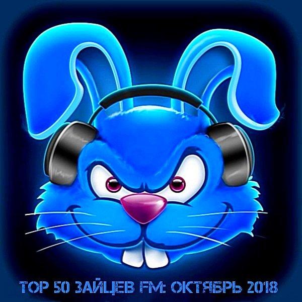 Top 50 Зайцев FM (октябрь 2018)