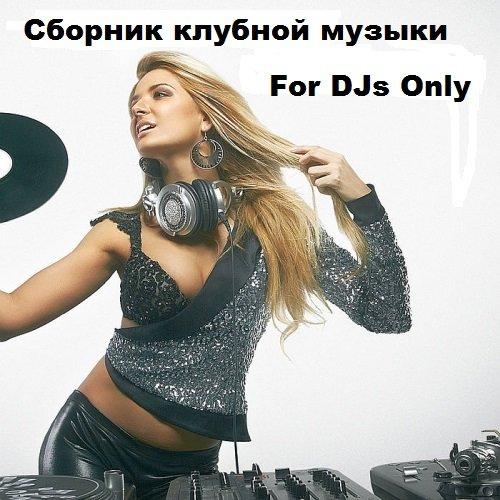 For DJs Only. Сборник клубной музыки (2018)