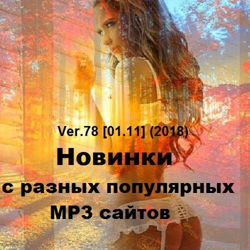 Постер к Новинки с разных популярных MP3 сайтов. Ver.78 (01.11.2018)