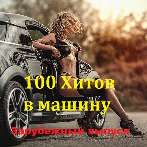 100 Хитов в машину. Зарубежный выпуск (2018)