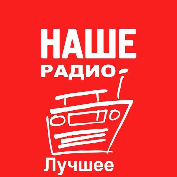 Постер к Наше Радио. Лучшее (2018) MP3